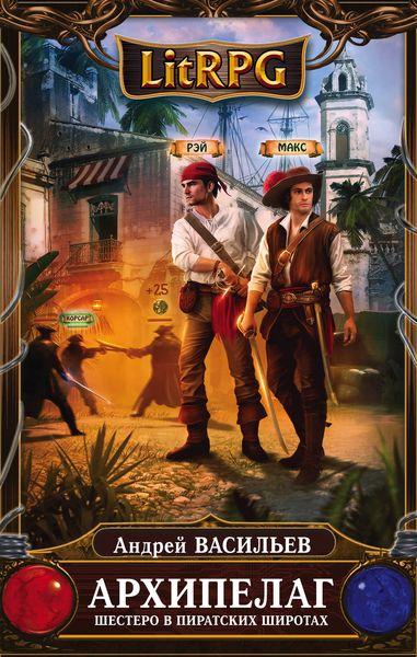Архипелаг. Книга первая. Шестеро в пиратских широтах
