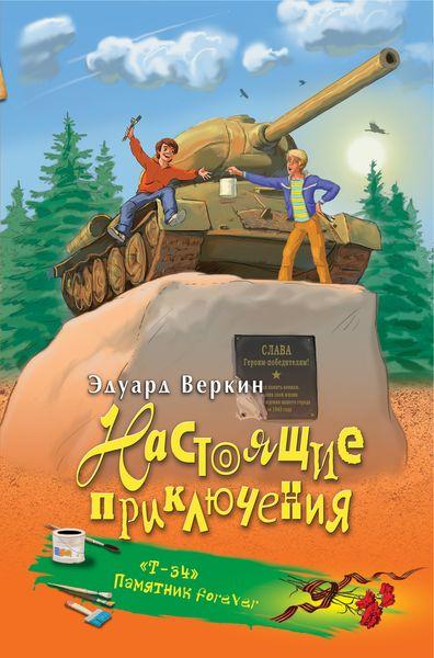 """""""Т-34"""". Памятник forever"""
