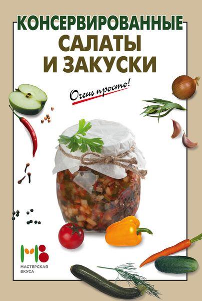Консервированные салаты и закуски ( 978-5-699-88500-8 )