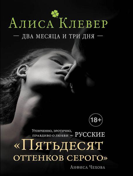 Zakazat.ru Два месяца и три дня. Клевер А.