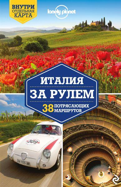 Италия за рулем. 38 потрясающих маршрутов, 2-е изд., испр. и доп..