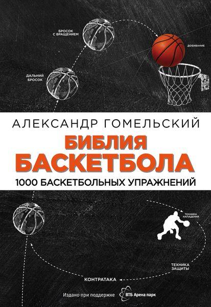 Библия баскетбола. 1000 баскетбольных упражнений ( 978-5-699-89080-4 )