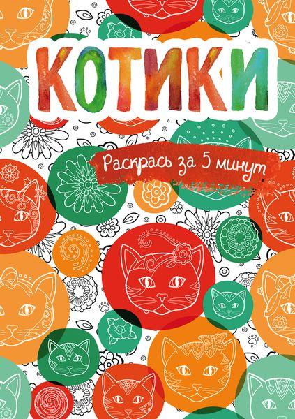 Котики. Блокнот-раскраска ( 978-5-699-89381-2 )