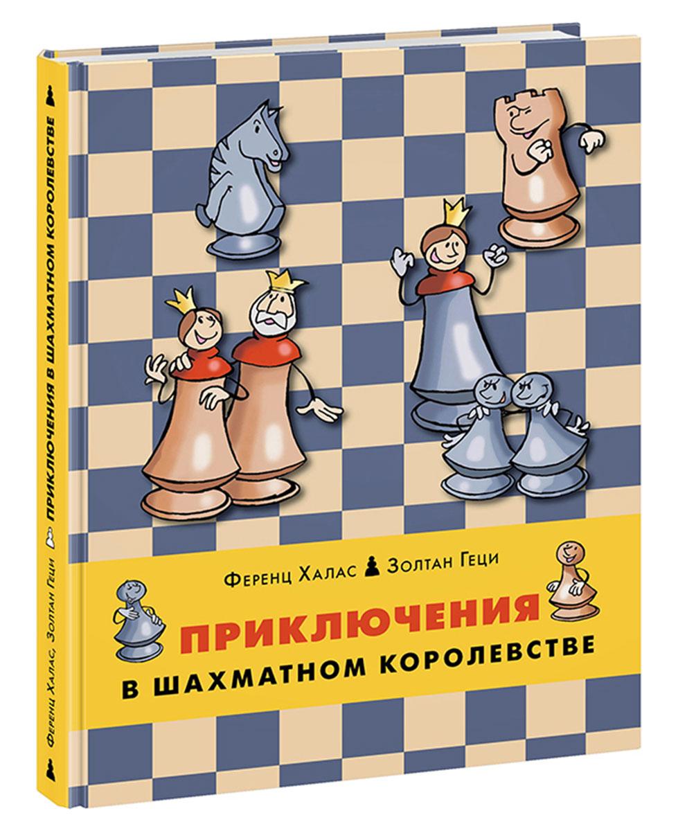 Приключения в шахматном королевстве. Книга 1, Халас Ференц, Геци Золтан