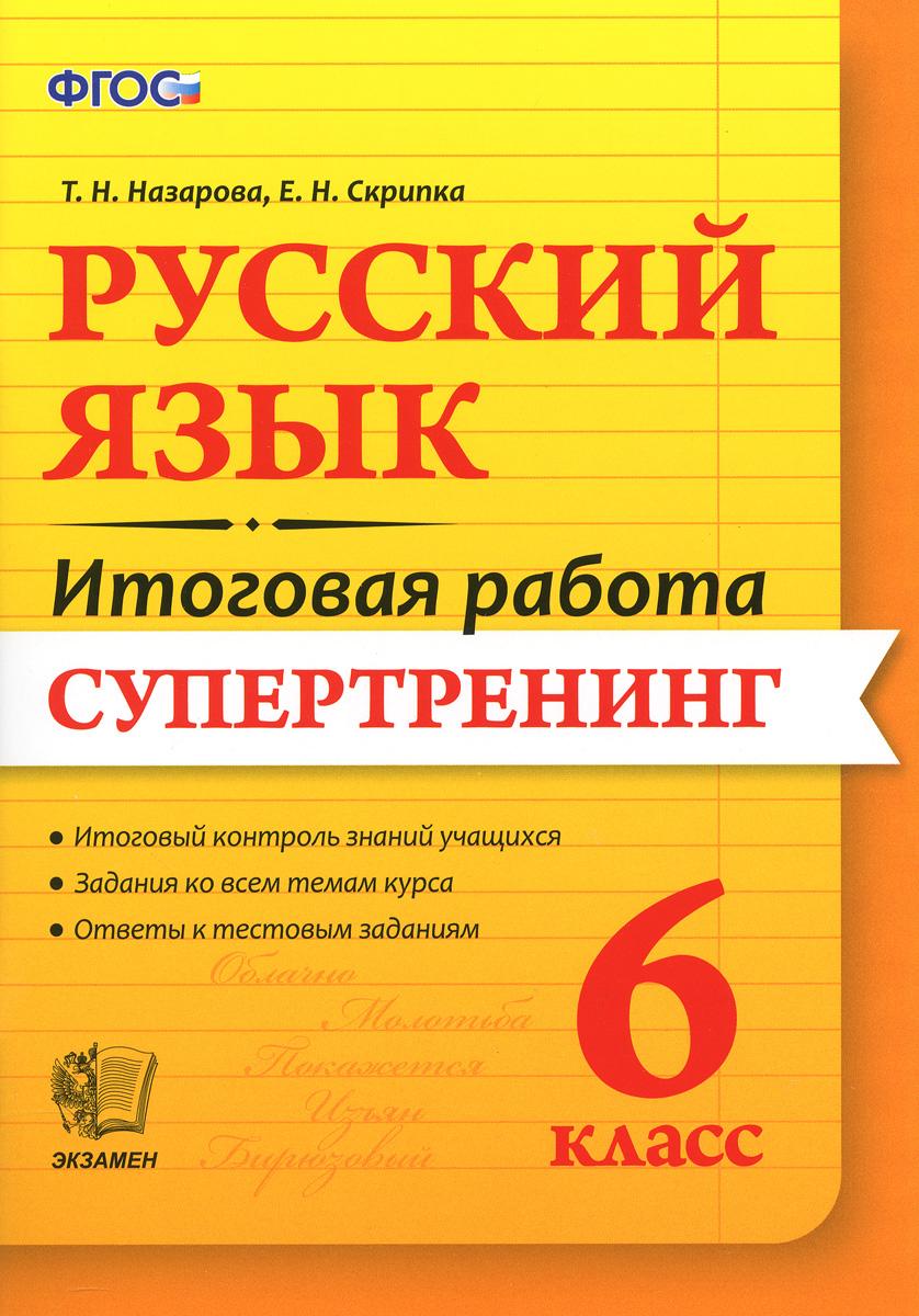 Итоговая работа. Русский язык 6кл. Супертренинг, Назарова Татьяна Николаевна