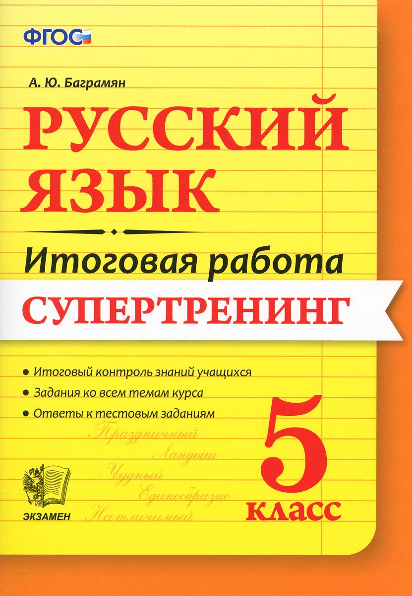 Итоговая работа. Русский язык 5кл. Супертренинг, А. Ю. Баграмян