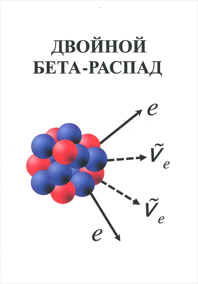 Двойной бета-распад. Учебное пособие ( 978-5-91304-617-8 )