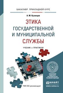Этика государственной и муниципальной службы. Учебник и практикум для прикладного бакалавриата