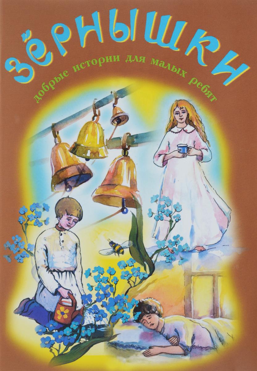 Зернышки. Добрые истории для малых ребят ( 978-5-905793-60-8 )