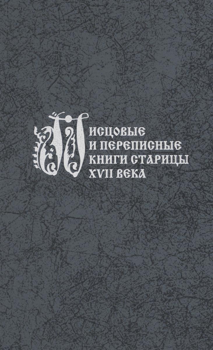 Писцовые и переписные книги Старицы XVII века ( 978-5-906470-52-2 )