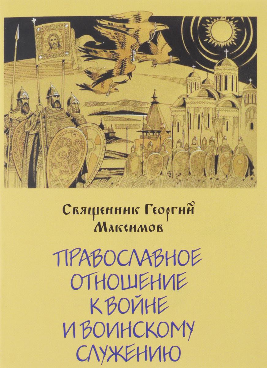 Православное отношение к войне и воинскому служению