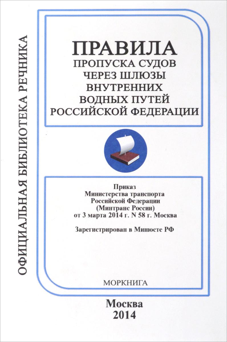 Правила пропуска судов через шлюзы внутренних водных путей Российской Федерации