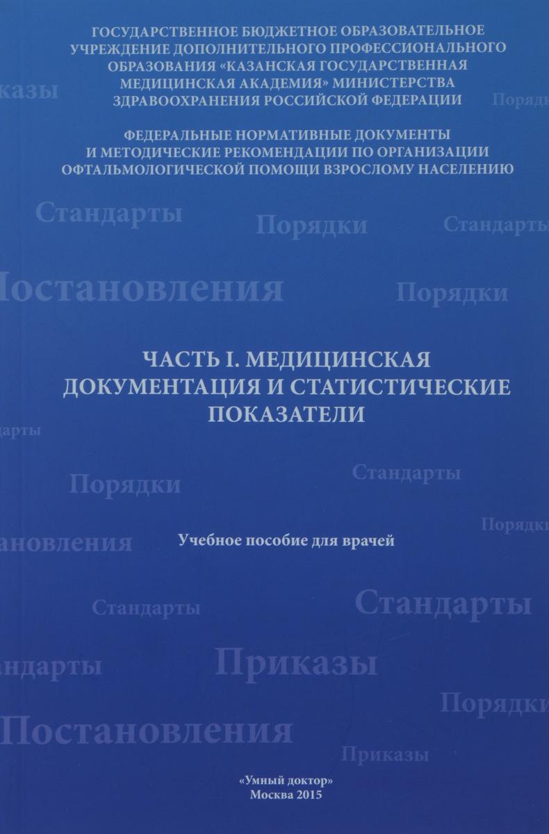 Медицинская документация и статистические показатели. Часть 1. Учебное пособие ( 978-5-9905555-1-8 )