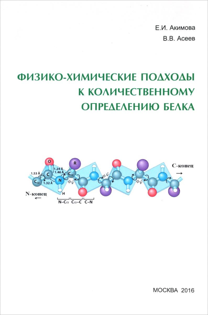 Физико-химические подходы к количественному определению белка ( 978-5-9908165-0-3 )