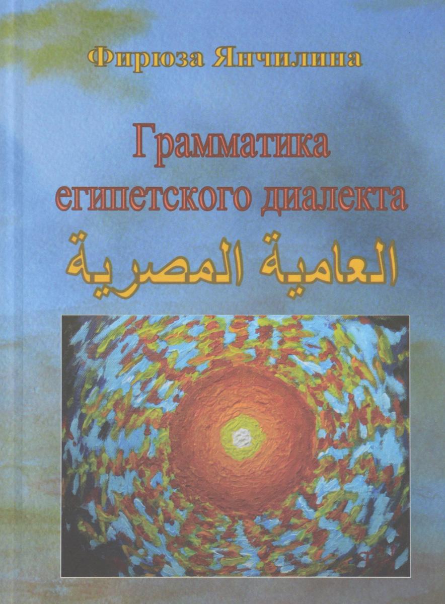 Грамматика египетского диалекта арабского языка. Янчилина Ф.С