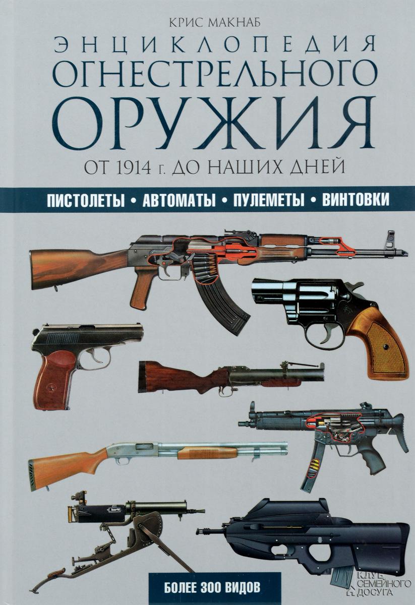 Энциклопедия огнестрельного оружия. От 1914 г. до наших дней