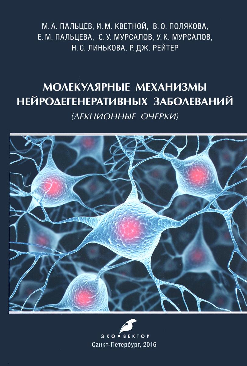 Молекулярные механизмы нейродегенеративных заболеваний ( 978-5-906648-10-5 )
