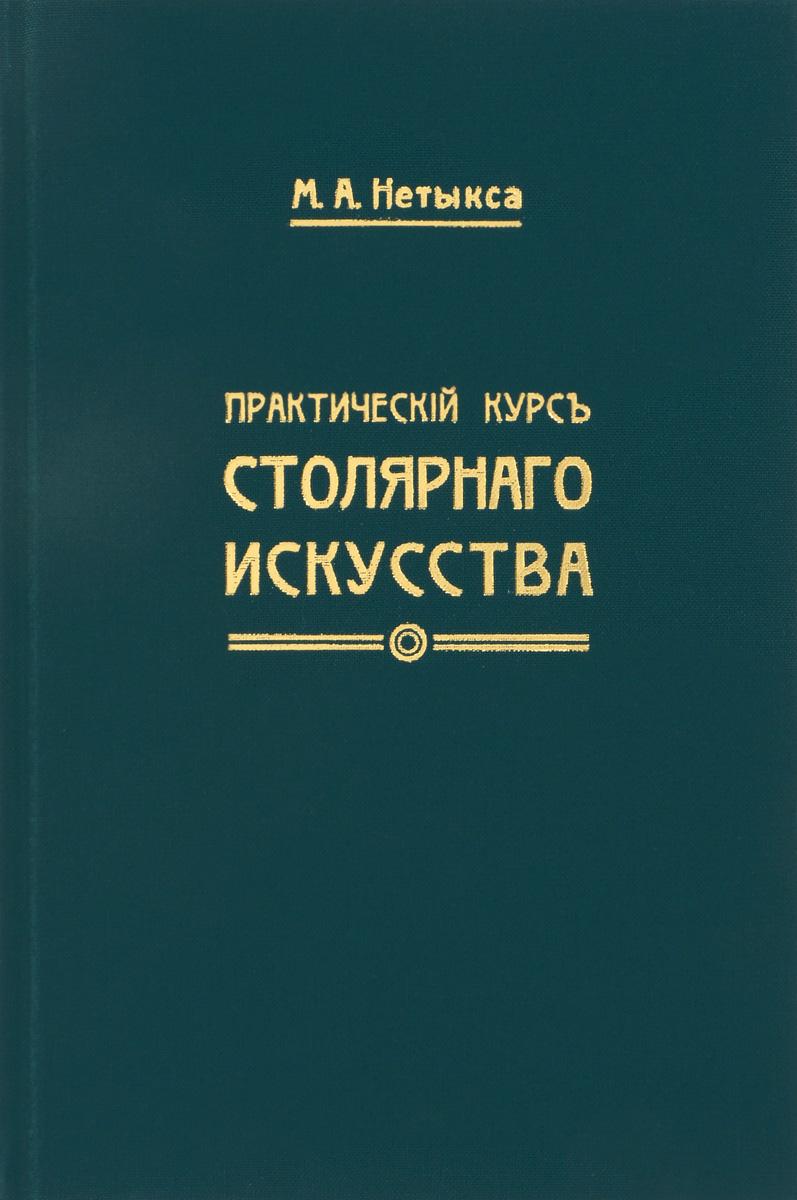 Практический курс столярного искусства ( 978-5-903445-39-4 )