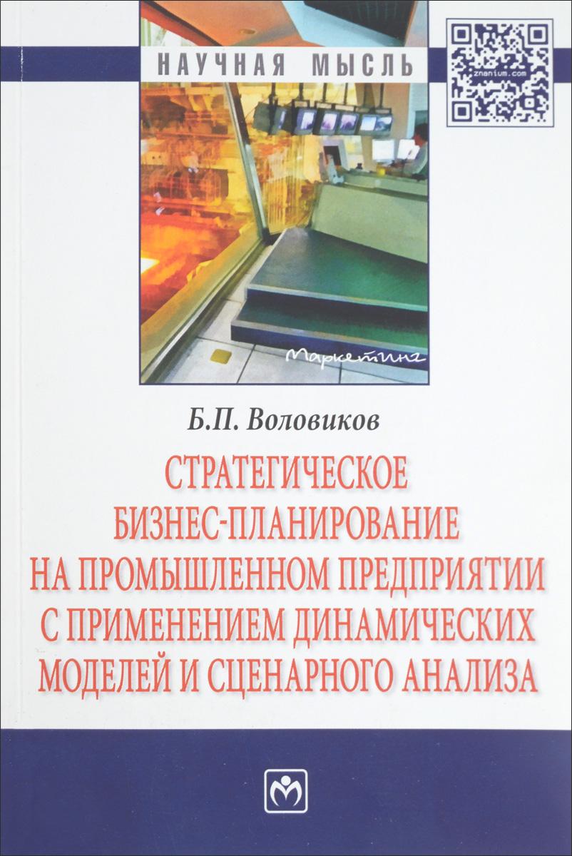 Стратегическое бизнес-планирование на пром. предприятии.../ Б.П. Воловиков-М.:НИЦ ИНФРА-М,2015-226с