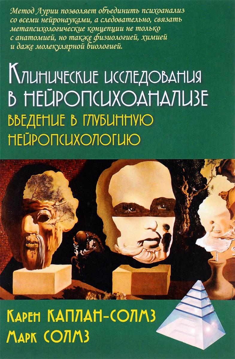 Клинические исследования в нейропсихоанализе. Введение в глубинную нейропсихологию ( 978-5-8291-1881-5 )