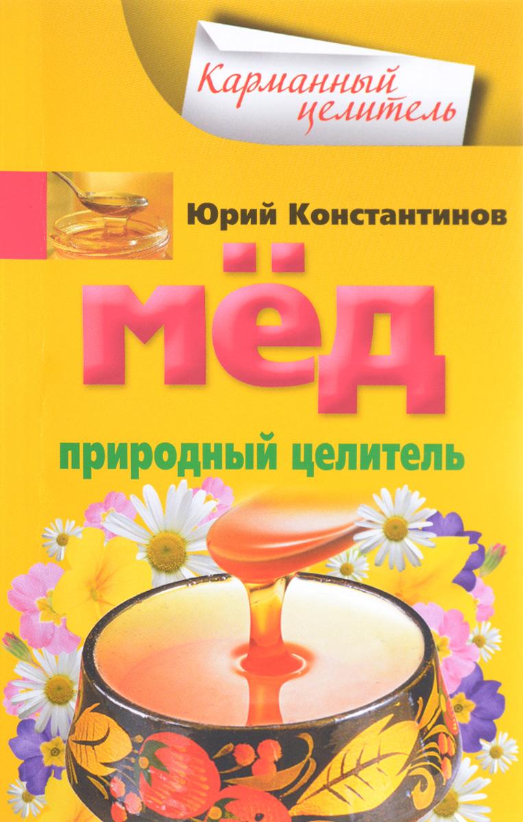 Мед. Природный целитель ( 978-5-227-06661-9 )