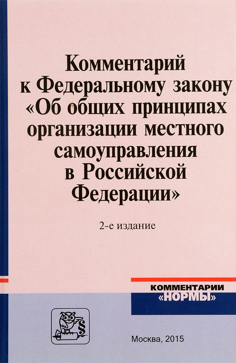 Коммент. к ФЗ