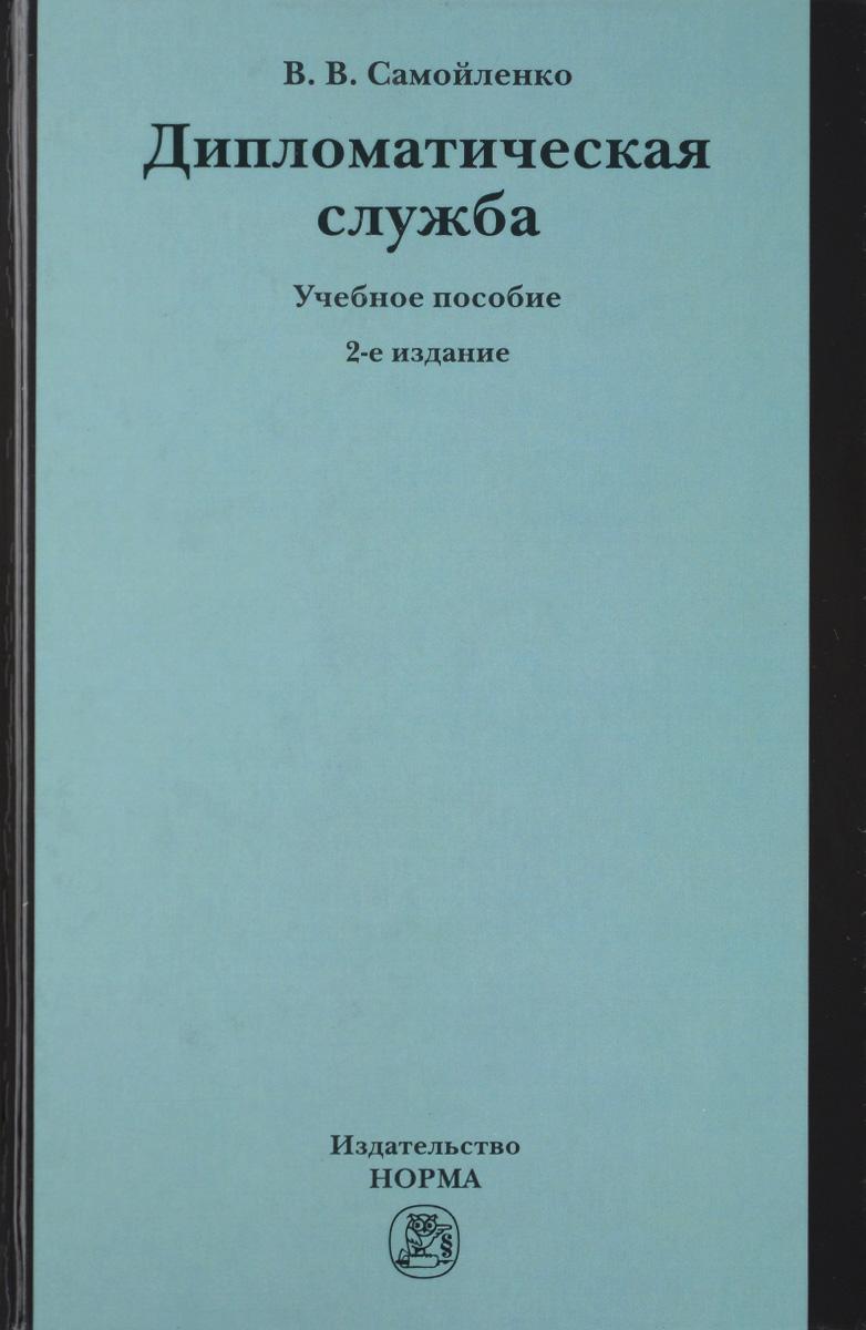 Дипломатическая служба: Уч. пос. / В.В. Самойленко. - М.: Норма: ИНФРА-М, 2015. - 320 с. ISBN:978-5