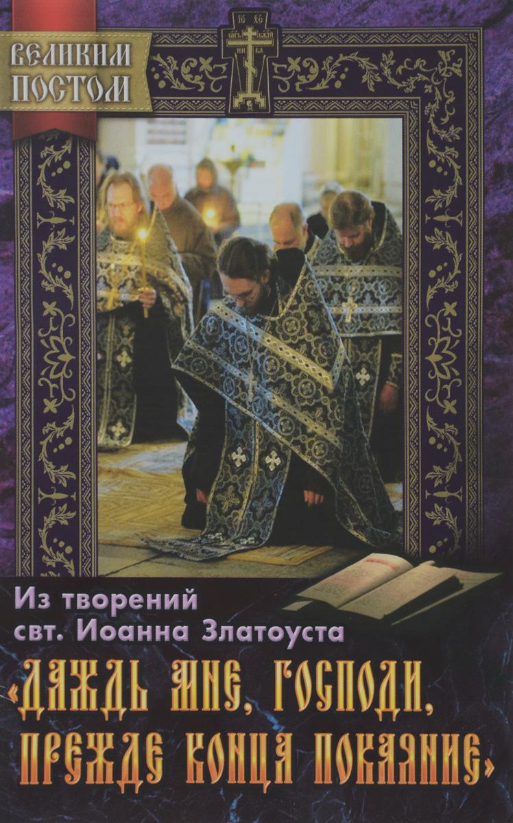 Даждь мне, Господи,прежде конца покаяние (Великим постом)