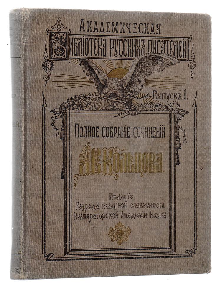 Полное собрание сочинений А. В. Кольцова