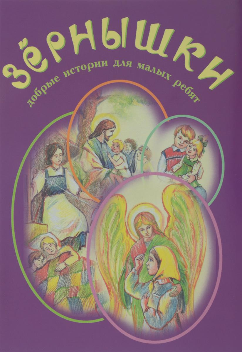 Зернышки. Выпуск 5. Добрые истории для малых ребят ( 978-5-903138-59-2 )
