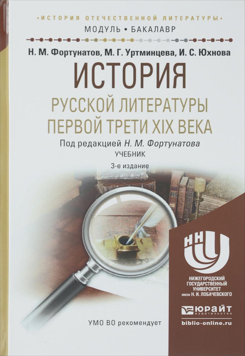book Algebraic Operads 2012
