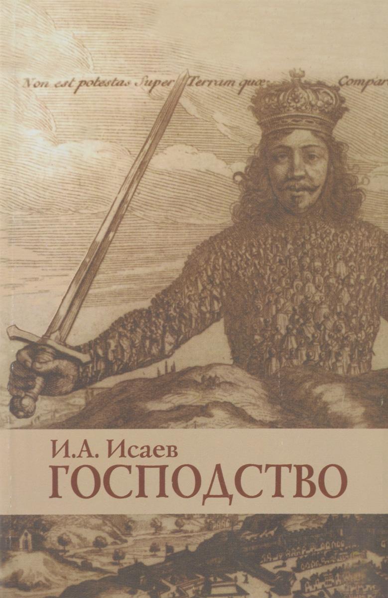 Господство: Очерки политической философии ( 978-5-468-00201-8 )