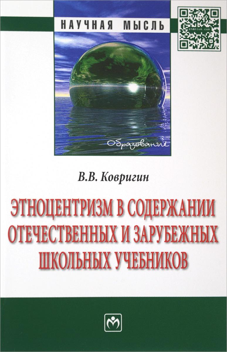 Этноцентризм в содержании отечественных и зарубежных школьных учебников ( 978-5-16-009906-4 )