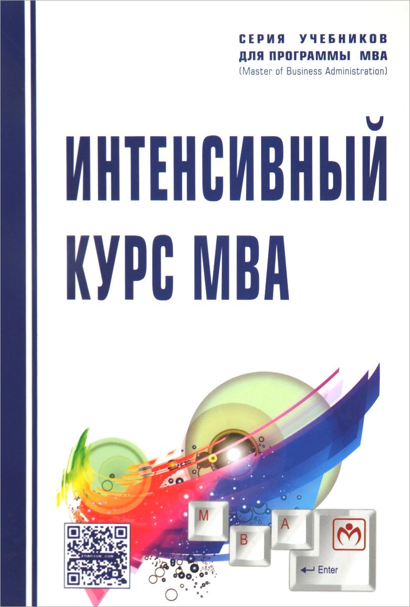 Интенсивный курс MBA: Уч.пос. / В.И.Королев - М.:НИЦ ИНФРА-М,2016-544с.(Уч.для программы MBA)(п)