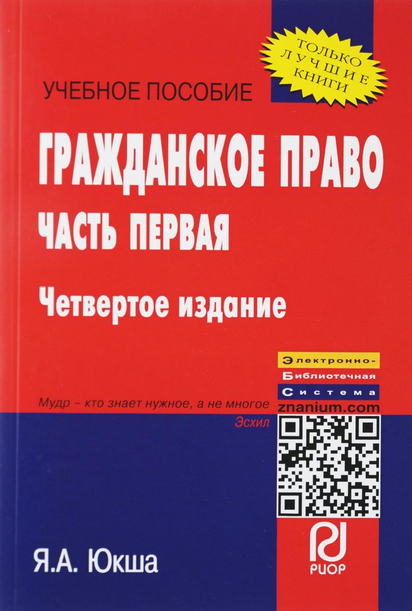 Zakazat.ru: Гражданское право. Часть 1. Учебное пособие. Я. А. Юкша