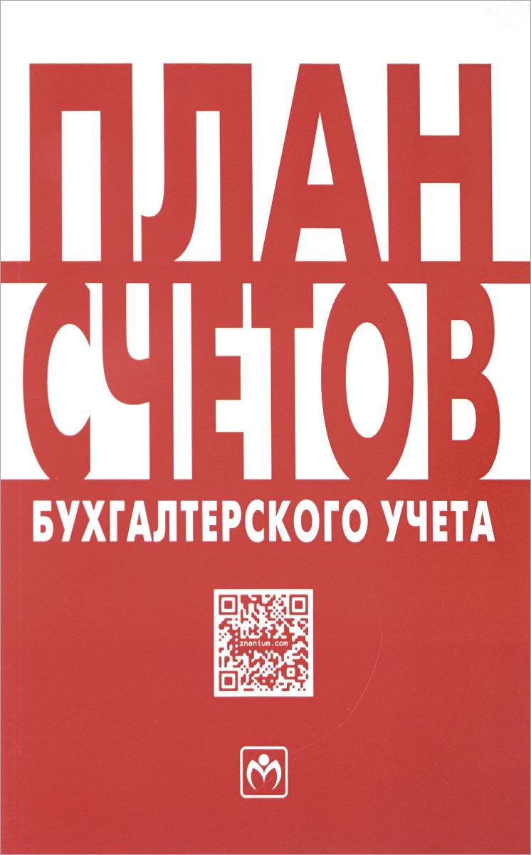 План счетов бухгалтерского учета - М.:НИЦ ИНФРА-М,2015. - 128 с.
