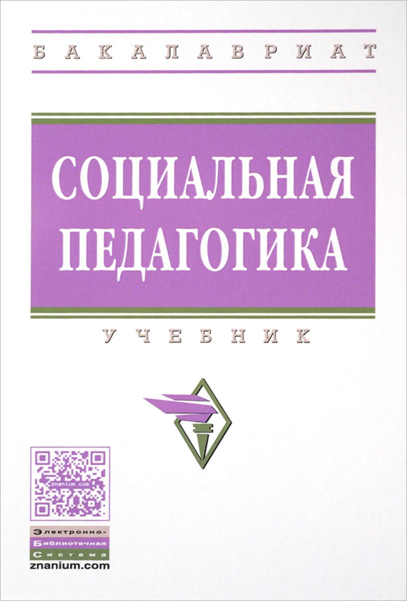 Социальная педагогика: Уч. / М.А.Галагузова - М.:НИЦ ИНФРА-М,2016-320с. (ВО:Бакалавр.)(п)