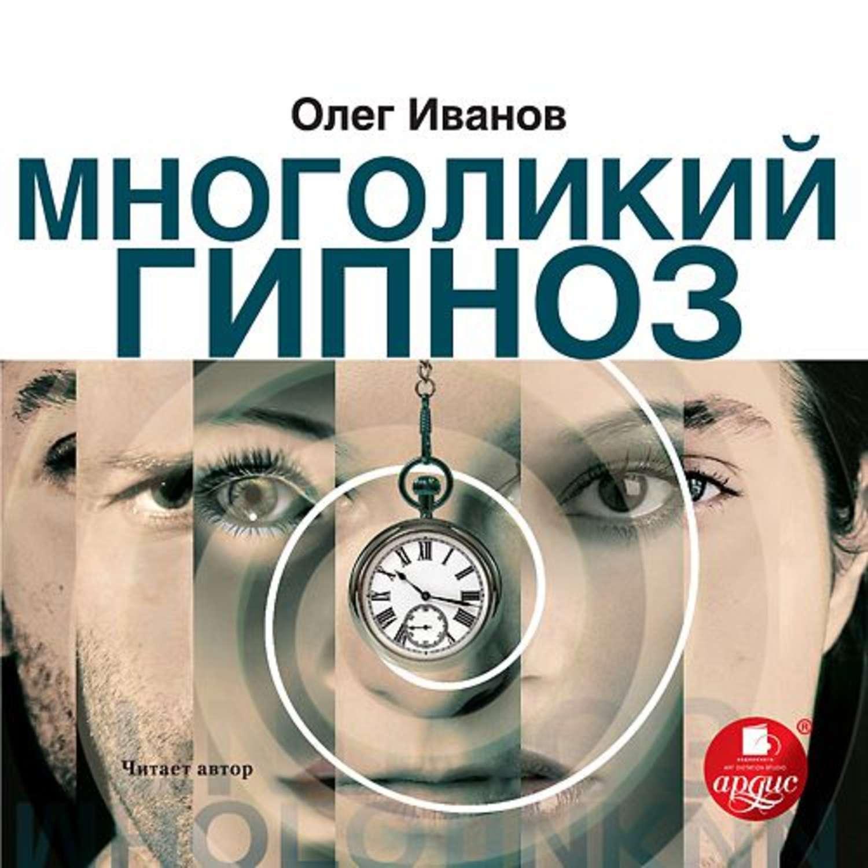 Фемдом аудио гипноз на русском языке 3 фотография