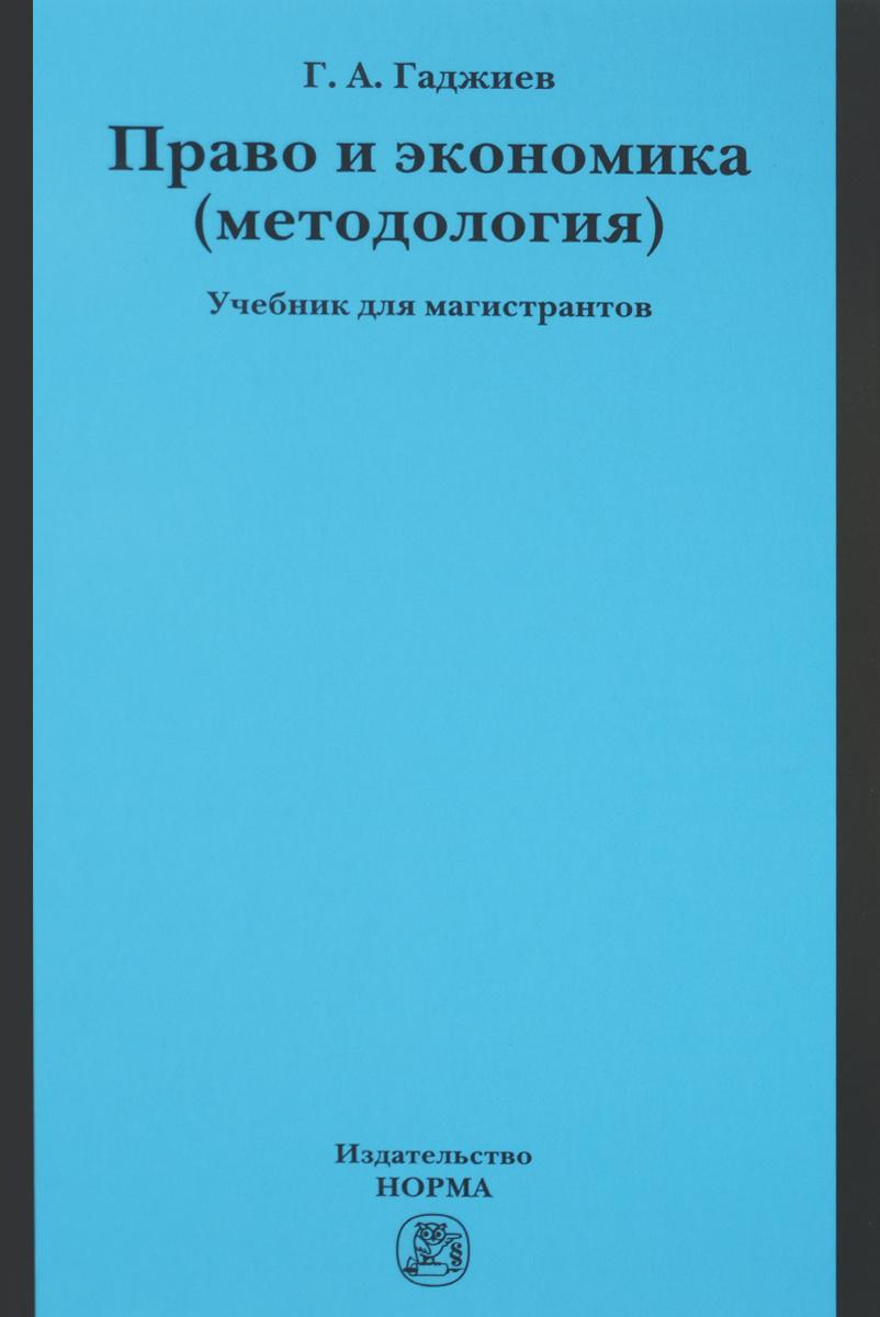 Право и экономика (методология): Уч.для магистр. / Г.А.Гаджиев-М.:Юр.Норма,НИЦ ИНФРА-М,2016-256с.(п)