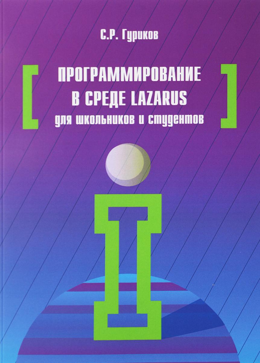 Программирование в среде Lazarus для школьников и студентов: Уч. пос./С.Р.Гуриков-М.:Форум, НИЦ ИНФР