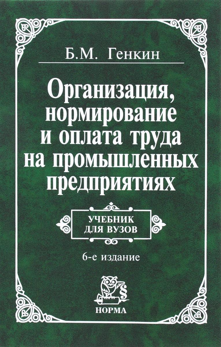 Организация, нормирование и оплата труда на...: Уч./Б.М.Генкин - 6 изд. - М:Норма:ИНФРА-М,2015-416с