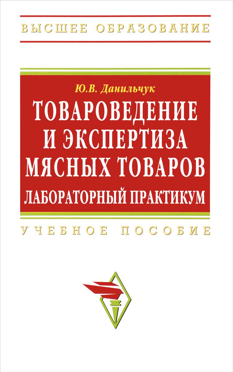 Товароведение и экспертиза мясных товаров...: Уч. пос./Ю.В.Данильчук - М.: НИЦ ИНФРА-М,2015-174с.