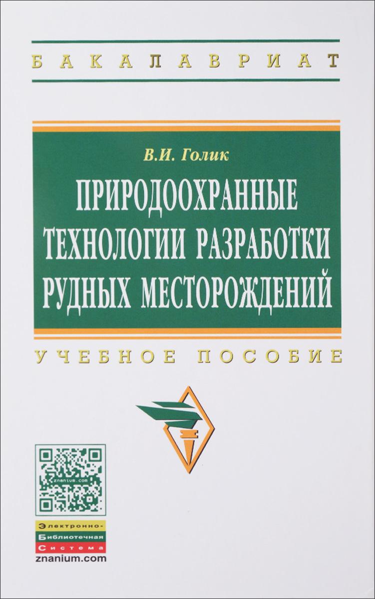 Природоохранные технол.разработки рудных..:Уч.пос./В.И.Голик-НИЦ ИНФРА-М,2016-192с.(ВО:Бакалавр.)(п) ( 978-5-16-006749-0 )