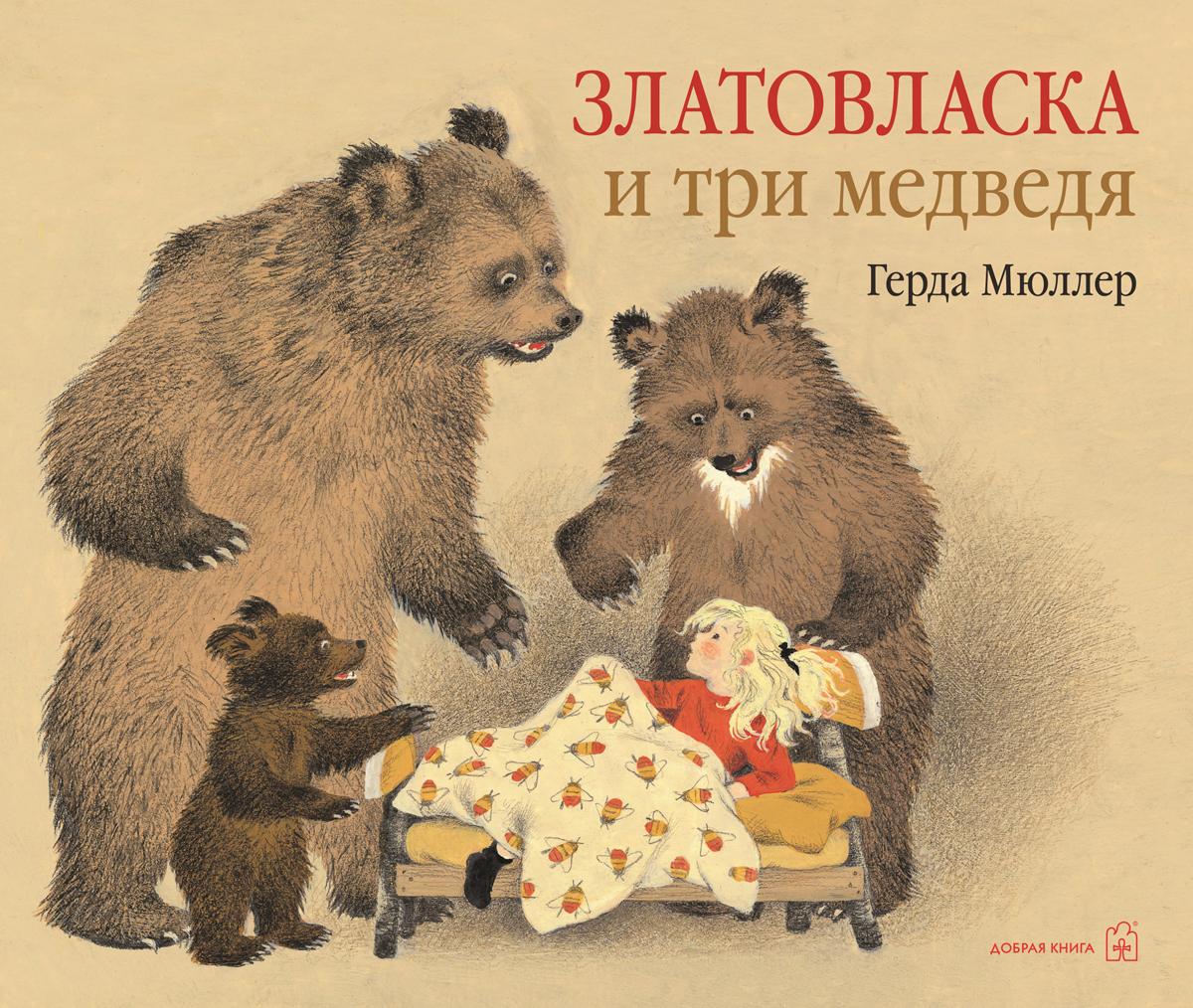 Златовласка и три медведя, Мюллер Герда