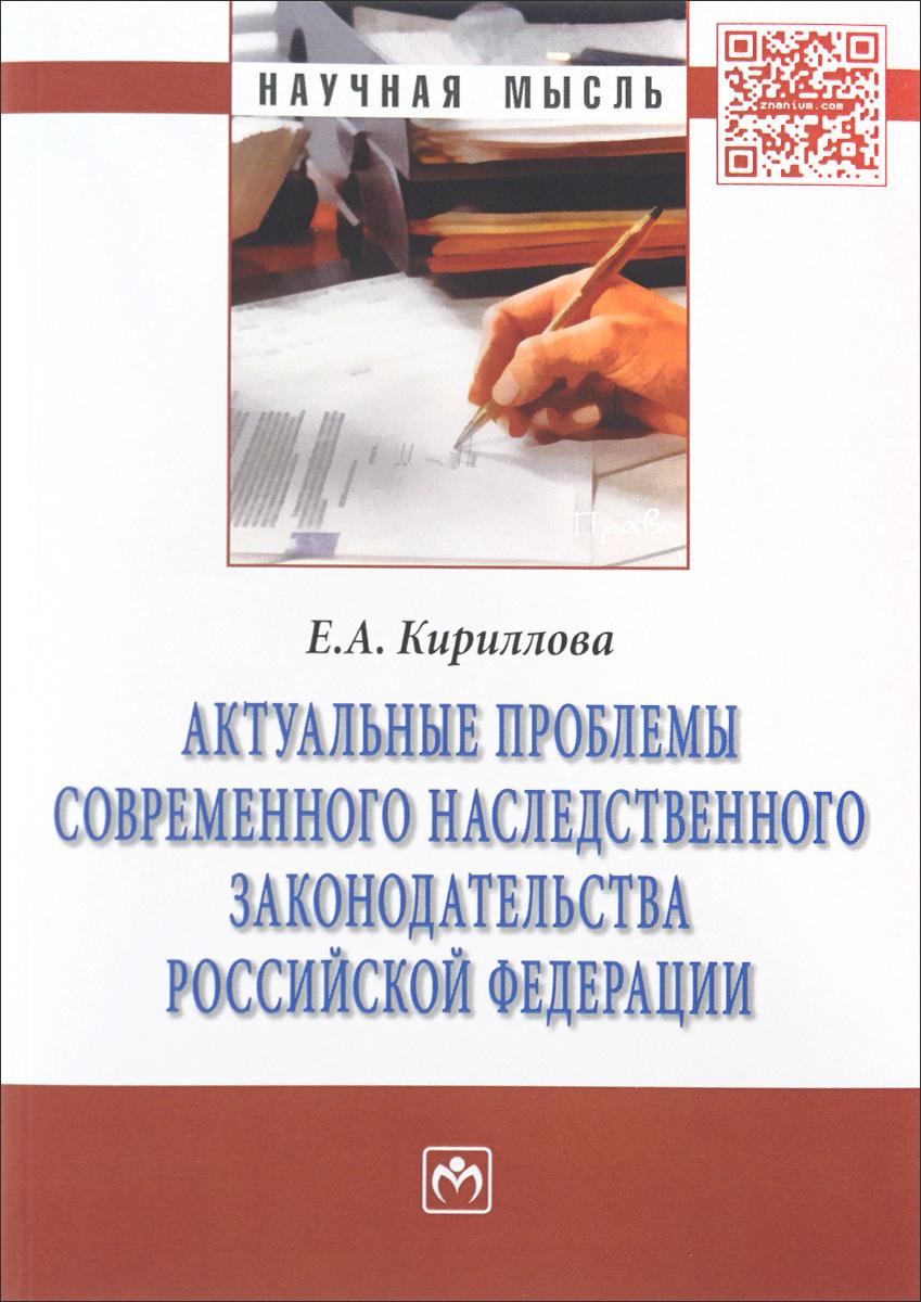 Актуальные проблемы современного наследственного законодательства Российской Федерации ( 978-5-16-009435-9, 978-5-16-100540-8 )