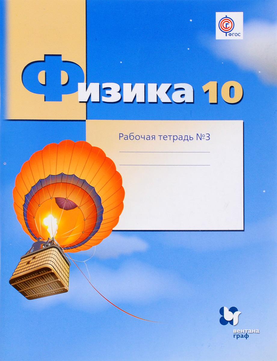 Физика. 10 класс. Углубленный уровень. Рабочая тетрадь №3 ( 978-5-360-06590-6 )