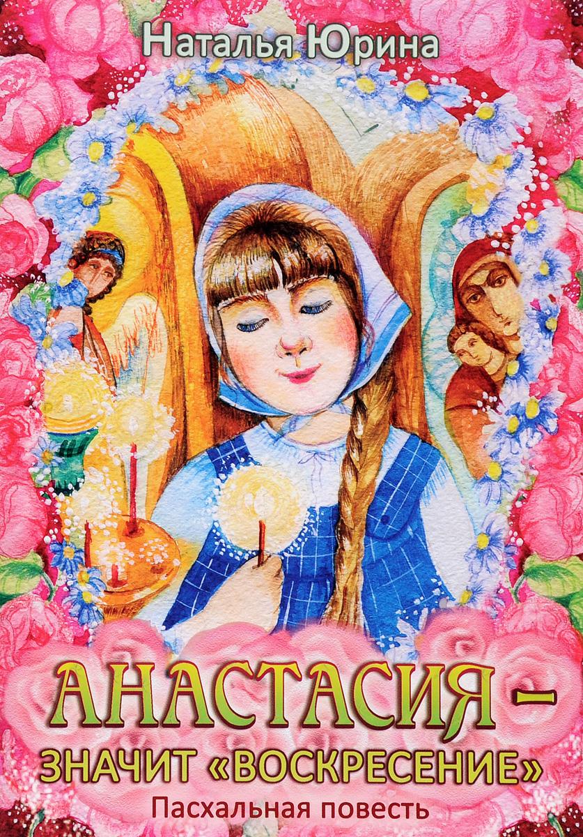 Анастасия - значит воскресение12296407Это история о том, как в нашу иногда грустную, иногда тяжёлую жизнь входит Бог - и всё вокруг озаряется. В Его свете становятся видны блестящие ниточки, связывающие любовью и самой искренней дружбой всех людей, и невзрачная девочка становится милее всех, и маму можно спасти от смерти, и нет ничего невозможного, когда ты с Богом.