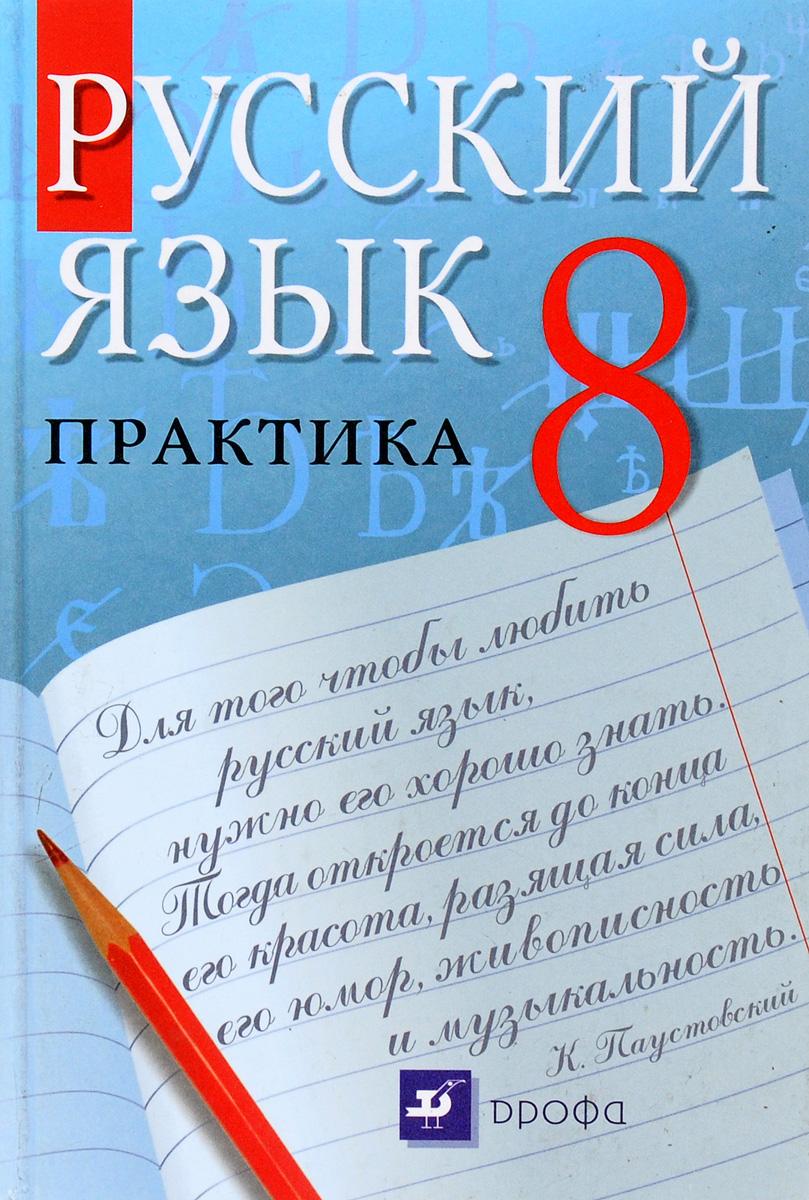 решебник русский язык 8 класс дрофа 2019 год