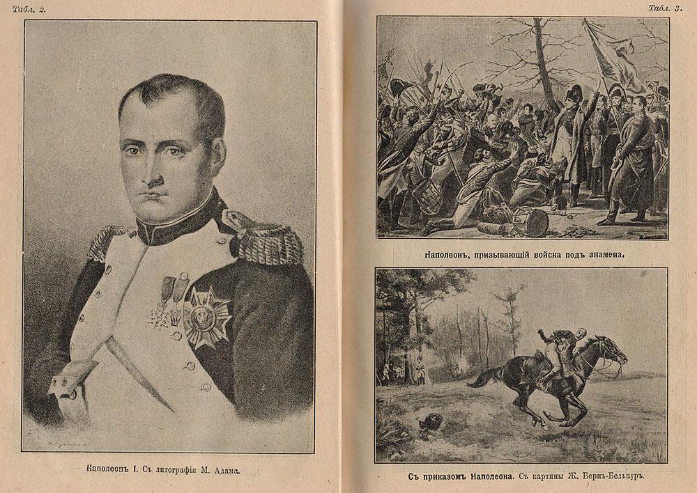 Наполеон в России в 1812 г.