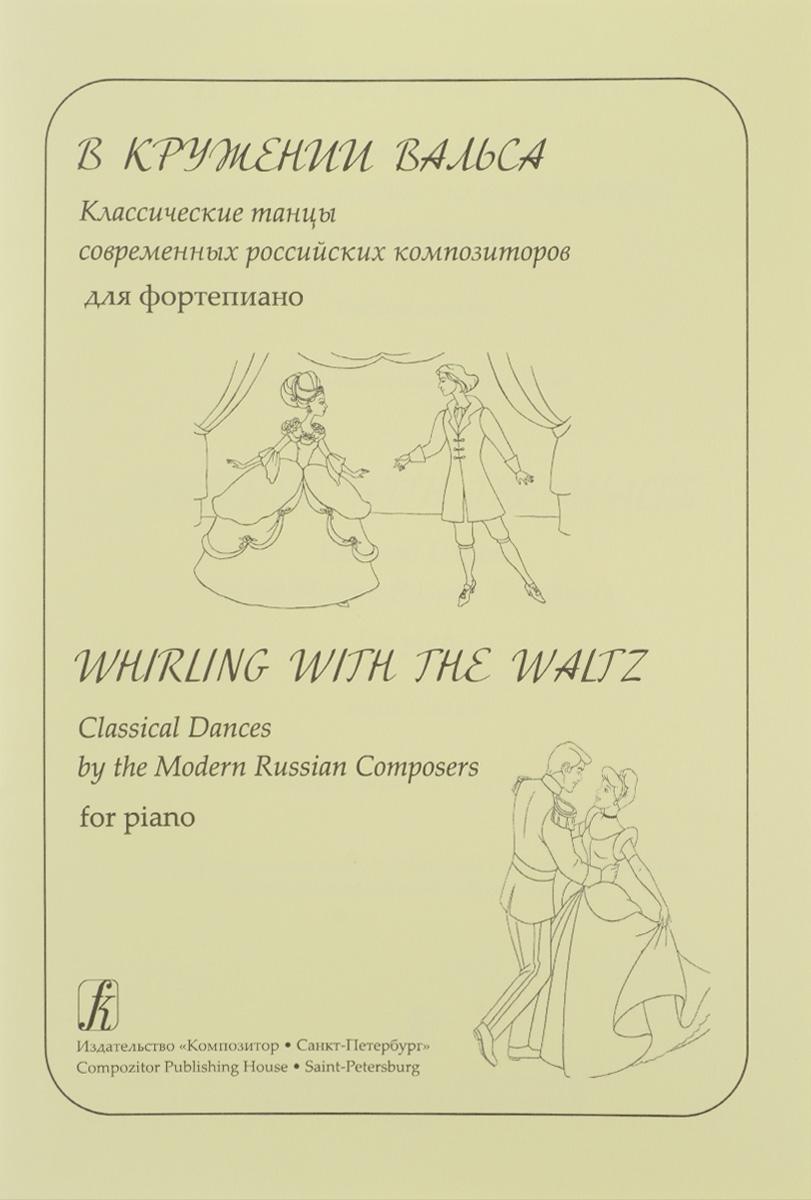 В кружении вальса. Классические танцы российских компози-торов для ф-но. Для ДМШ, муз. училища, конс